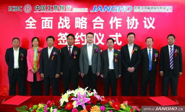 江河幕墙与中国工商银行签署全面战略合作协议 获30亿元融