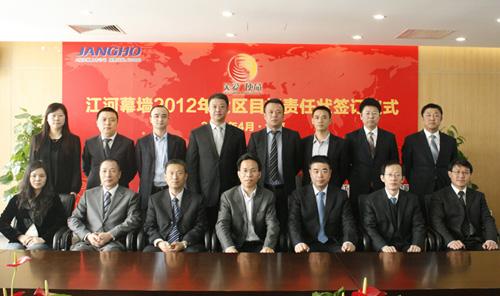 江河幕墙2012年度目标责任状签订仪式隆重举行