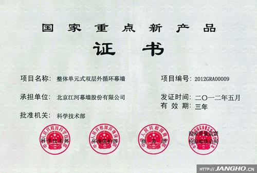 """江河幕墙""""整体单元式双层外循环幕墙""""获国家专利"""