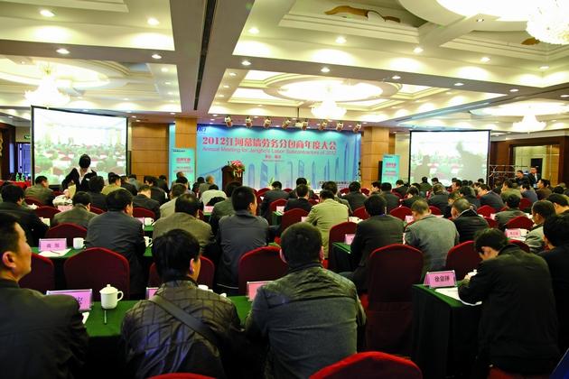 2012江河幕墙劳务分包商年度大会在京隆重召开