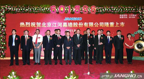 江河幕墙成功登陆上海证券交易所A股主板 股票代码:601886