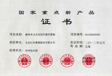 国家重点新产品证书(3项)