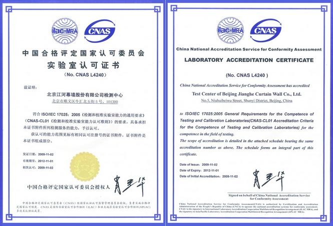 国际认可CNAS出口企业检测中心