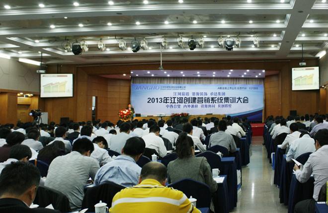 2013江河创建营销系统精英集训大会在京隆重举行
