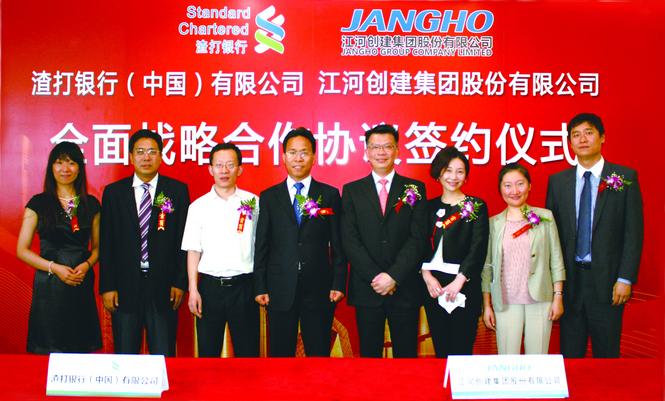 江河创建与渣打银行签署全面战略合作协议 获40亿元融资授信
