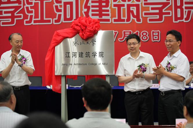江河创建与东北大学共建江河建筑学院成立仪式隆重举行