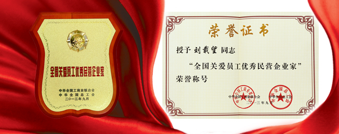 江河创建刘载望董事长荣膺全国关爱员工优秀民营企业家殊荣