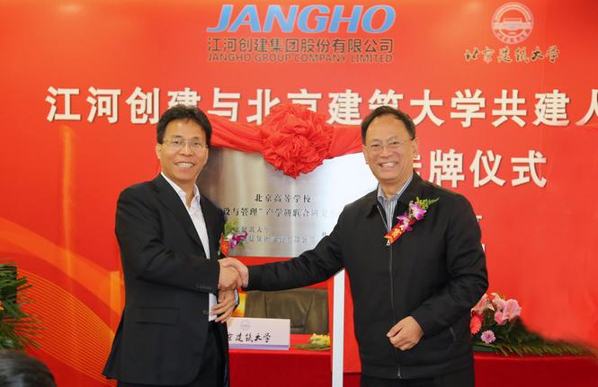 江河创建与北京建筑大学共建人才培养基地签约仪式圆满成功