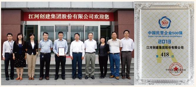 江河创建跻身2013年度中国民营企业500强榜单