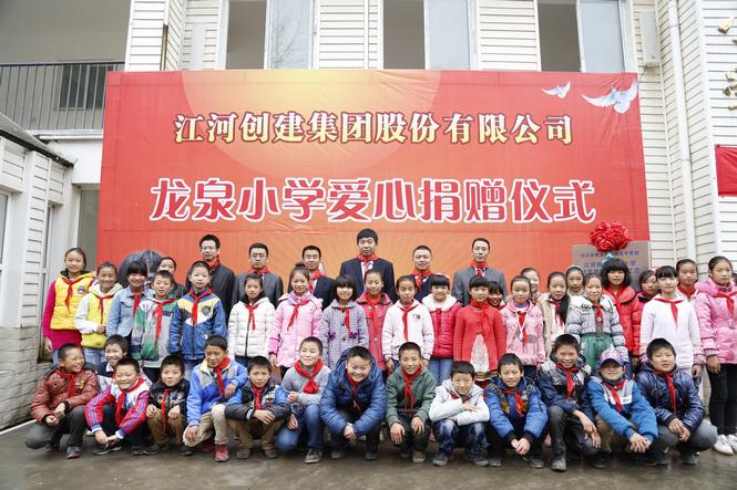 江河创建及员工爱心捐助四川雅安震区 建设江河创建希望小学