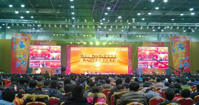 江河创建2013年总结表彰暨2014年部署动员大会隆重召开