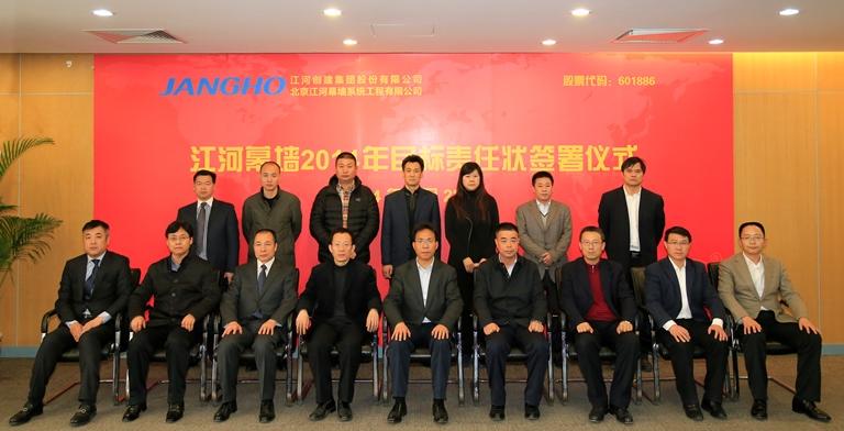 江河幕墙2014年度目标责任状签署仪式圆满举行