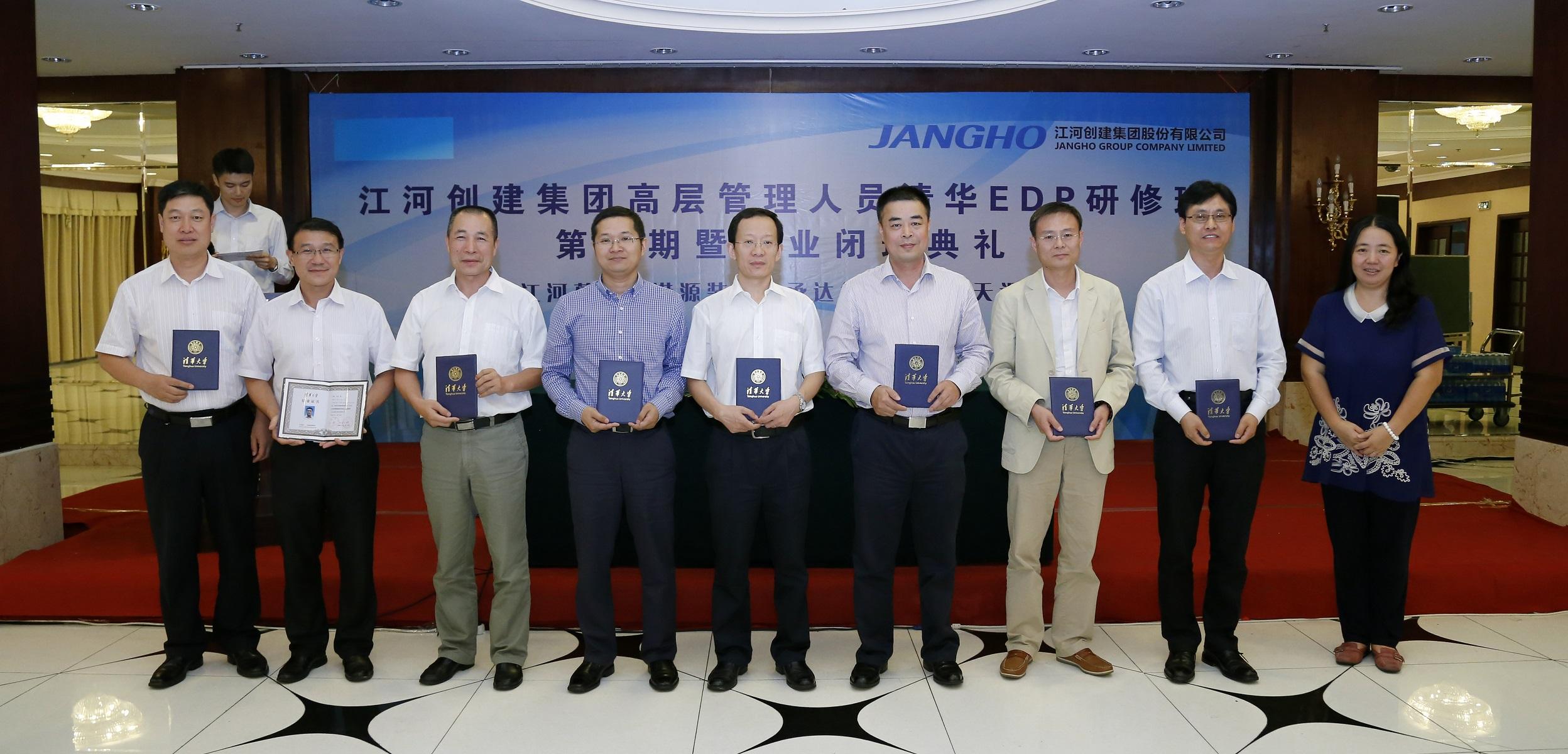 江河创建集团高层管理人员清华EDP研修班结业仪式举行
