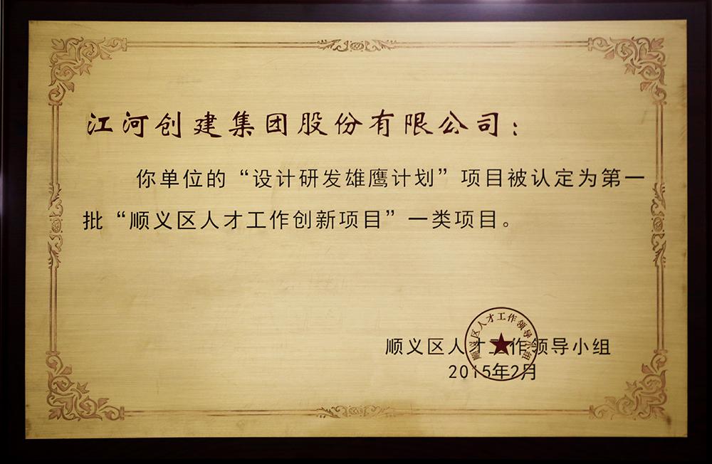 """江河创建""""设计研发雄鹰计划""""入选第一批""""顺义区人才创新项目""""一类项目"""