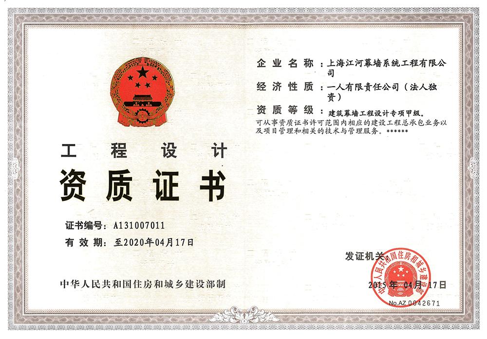 """上海江河幕墙系统工程有限公司获得""""建筑幕墙工程设计专项甲级资质"""""""