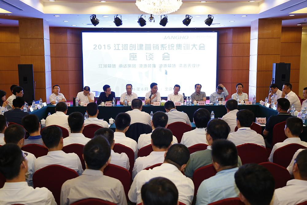 2015年江河创建营销系统集训大会成功举行