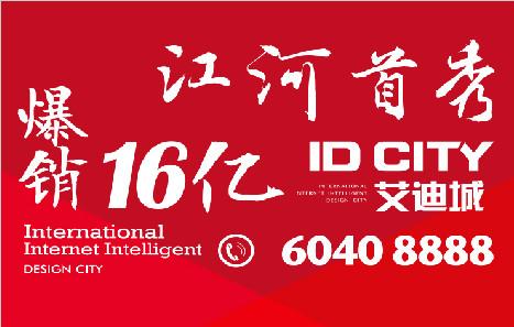 ID CITY艾迪城8月1日盛大开盘 爆销16亿  创北京年内记录