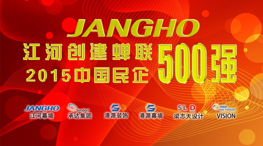 """江河创建蝉联""""中国民企500强""""  排名大幅跃升86名"""