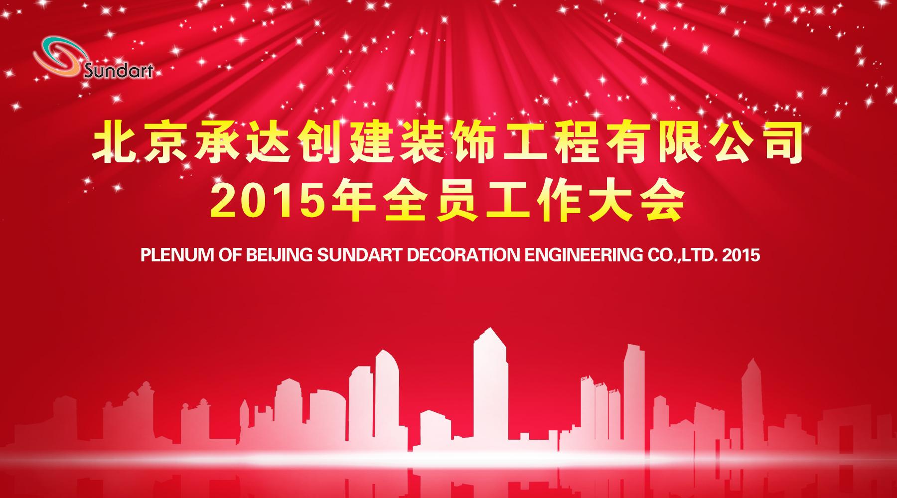 承前启后奋进路  携手共创新辉煌——北京承达隆重召开2015年全员工作大会