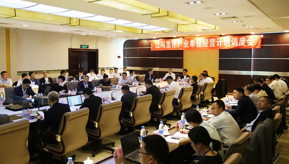 江河集团召开产业单位经营计划调度会