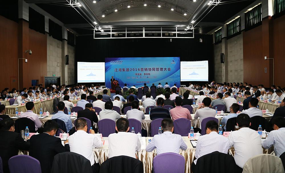 江河集团2016营销协同管理大会顺利召开