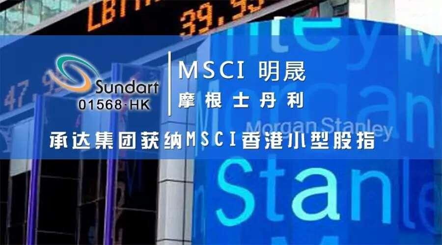 承达集团获纳MSCI香港小型股指