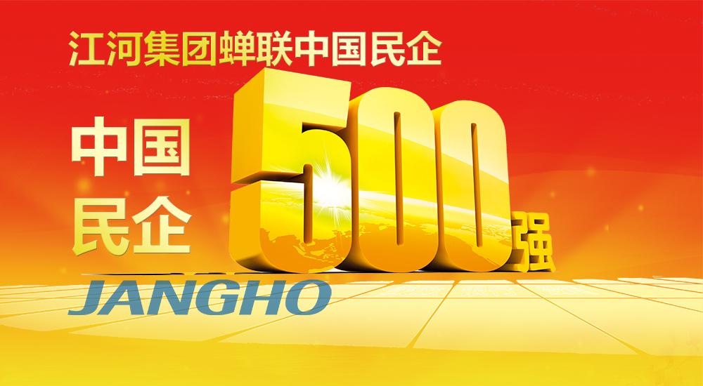 """江河蝉联""""中国民企500强"""""""