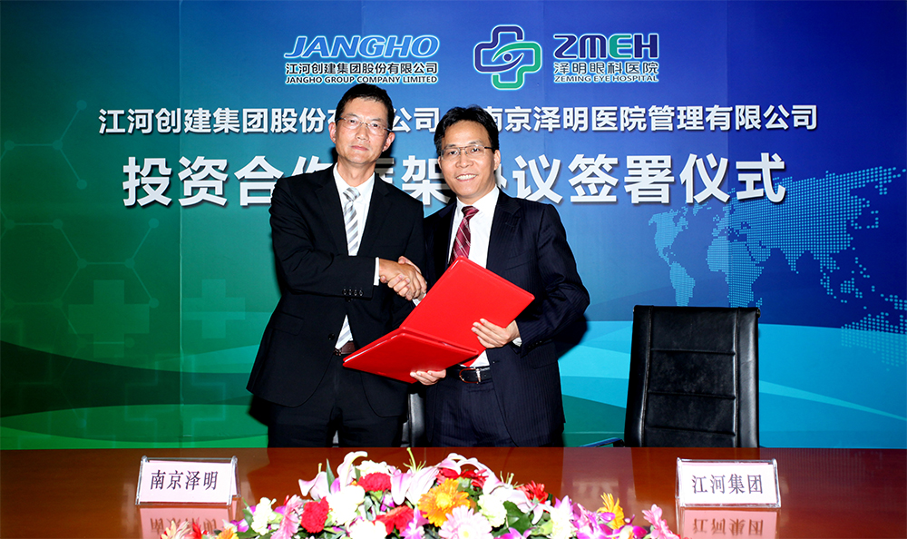 江河集团投资入股南京泽明框架协议在京成功签订