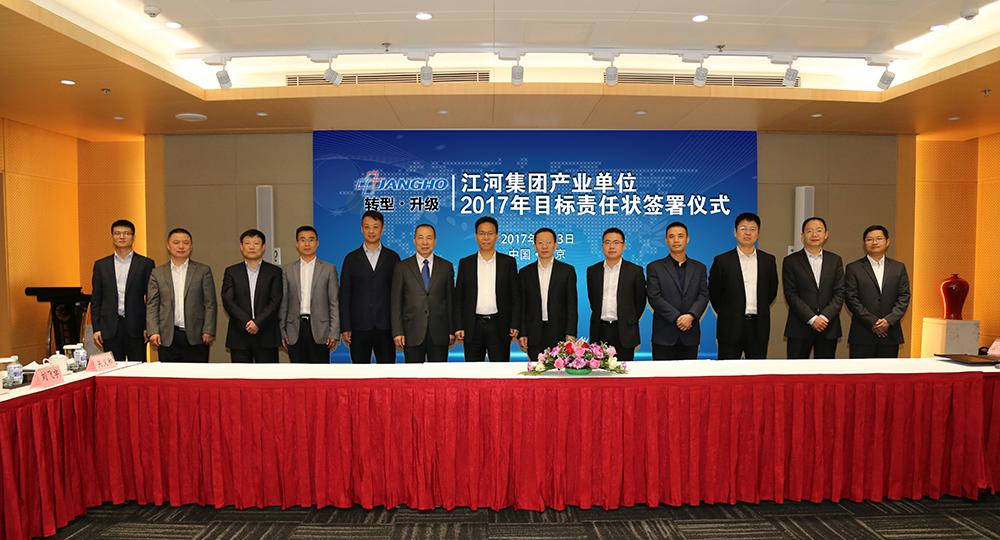 江河集团2017年度目标责任状签署仪式圆满举行